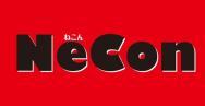 NeCon 安くて固まる!のイメージ